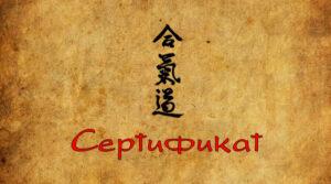 Сертификат Айкидо Айкикай