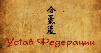 Устав Сибирской Федерации Айкидо Айкикай