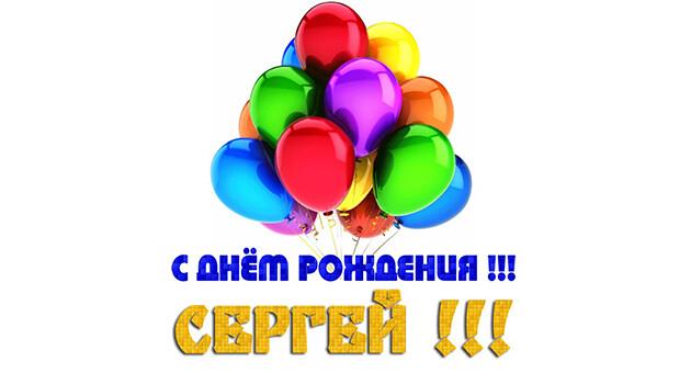 Резяпкин Сергей