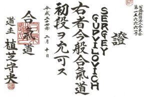 Образец подлинного сертификата Айкидо