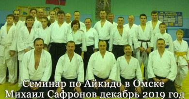 Семинар по Айкидо в Омске Михаила Сафронова декабрь 2019 год