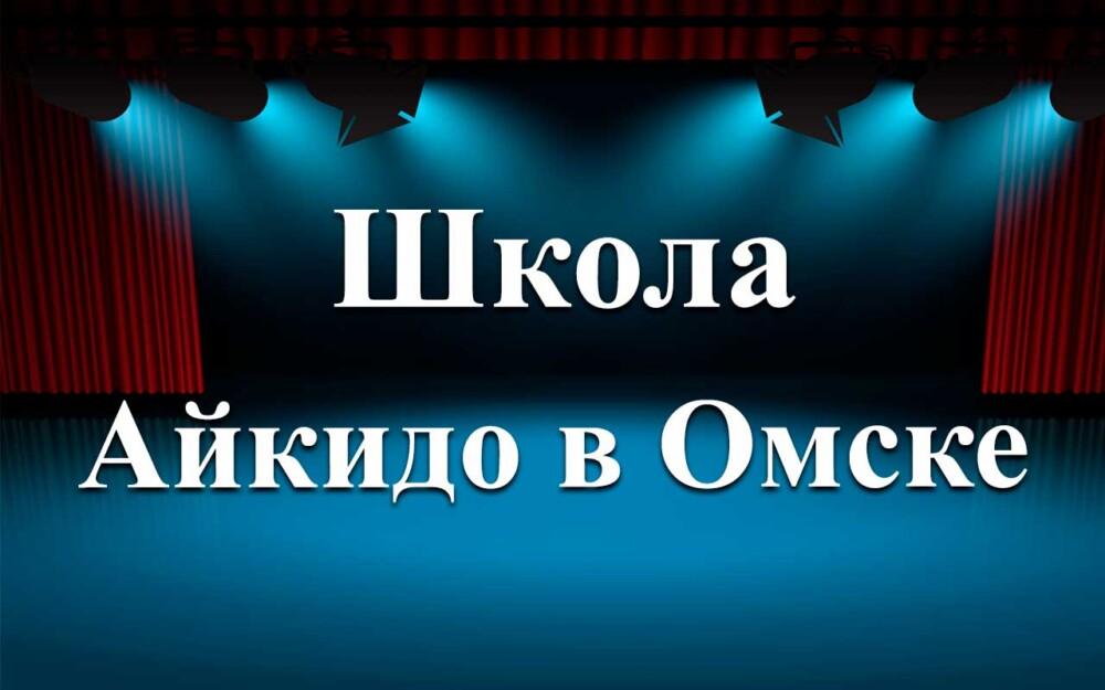 Школа Айкидо в Омске