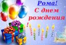 Поздравляем Романа с Днём Рожденья