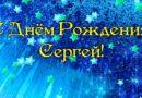 Поздравляем Сергея С Днём Рожденья